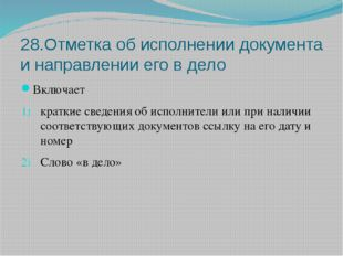 28.Отметка об исполнении документа и направлении его в дело Включает краткие
