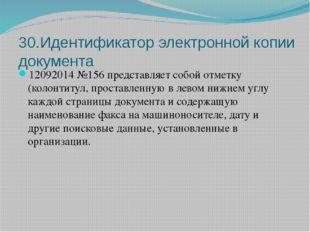 30.Идентификатор электронной копии документа 12092014 №156 представляет собой