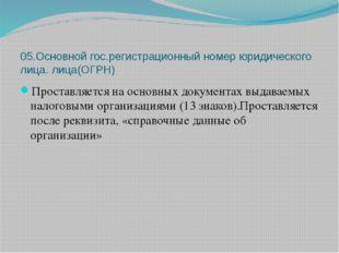 05.Основной гос.регистрационный номер юридического лица. лица(ОГРН) Проставля