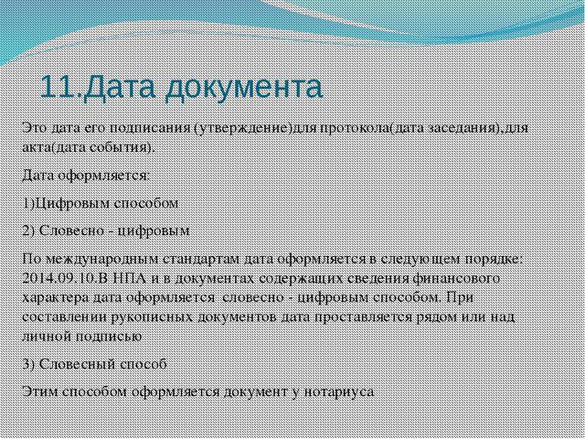 11.Дата документа Это дата его подписания (утверждение)для протокола(дата зас...