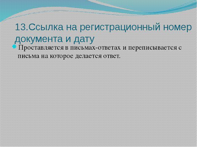 13.Ссылка на регистрационный номер документа и дату Проставляется в письмах-о...