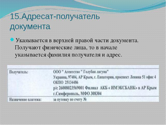 15.Адресат-получатель документа Указывается в верхней правой части документа....