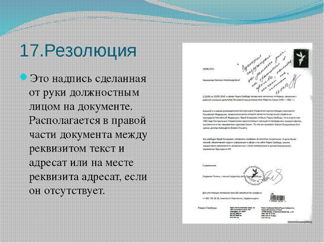 17.Резолюция Это надпись сделанная от руки должностным лицом на документе. Ра...