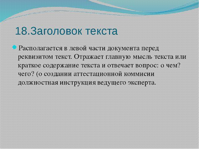 18.Заголовок текста Располагается в левой части документа перед реквизитом т...