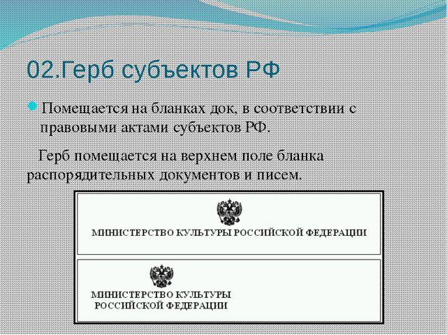 02.Герб субъектов РФ Помещается на бланках док, в соответствии с правовыми ак...