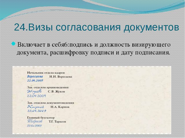 24.Визы согласования документов Включает в себя6:подпись и должность визирующ...