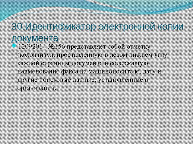 30.Идентификатор электронной копии документа 12092014 №156 представляет собой...