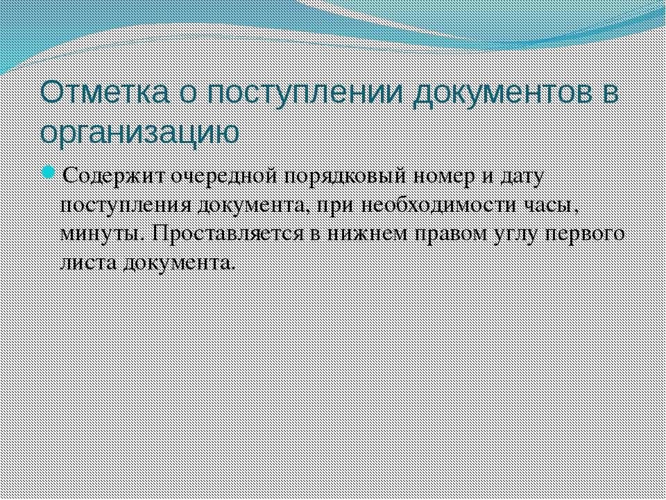 Отметка о поступлении документов в организацию Содержит очередной порядковый...