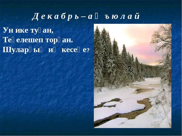 Д е к а б р ь – а ҡ ъ ю л а й Ун ике туған, Теҙелешеп торған. Шуларҙың иң кес...