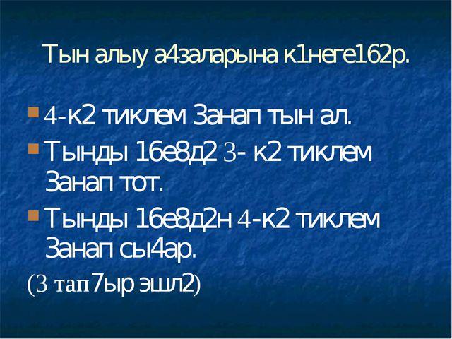 Тын алыу а4заларына к1неге162р. 4-к2 тиклем 3анап тын ал. Тынды 16е8д2 3- к2...