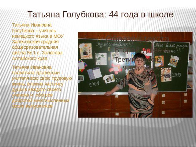 Татьяна Голубкова: 44 года в школе Татьяна Ивановна Голубкова – учитель немец...