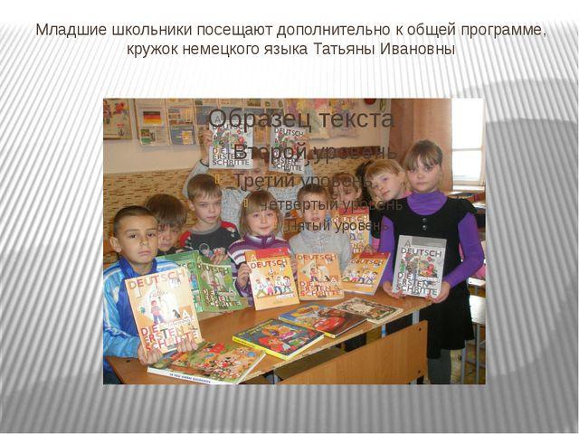 Младшие школьники посещают дополнительно к общей программе, кружок немецкого...