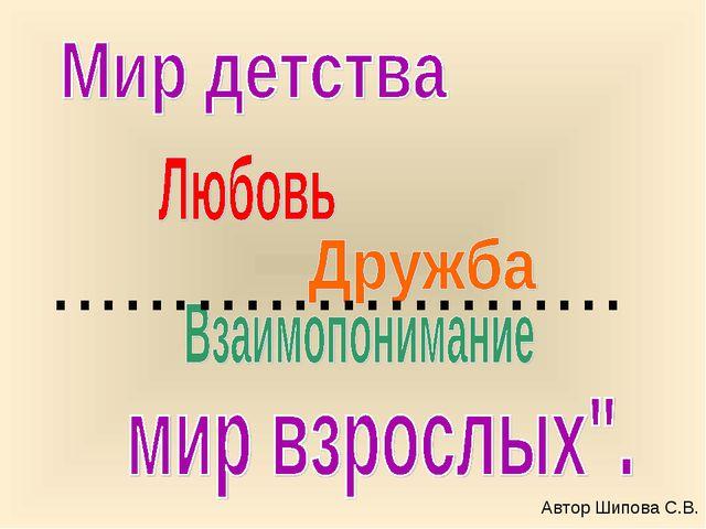 ........................ Автор Шипова С.В.