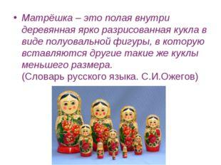 Матрёшка – это полая внутри деревянная ярко разрисованная кукла в виде полуов