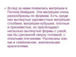 Вслед за ними появились матрёшки в Полхов-Майдане. Эти матрёшки очень разнооб