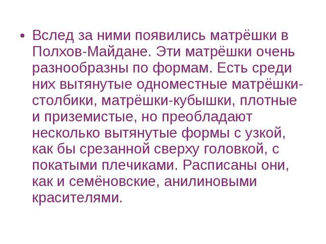Вслед за ними появились матрёшки в Полхов-Майдане. Эти матрёшки очень разнооб...