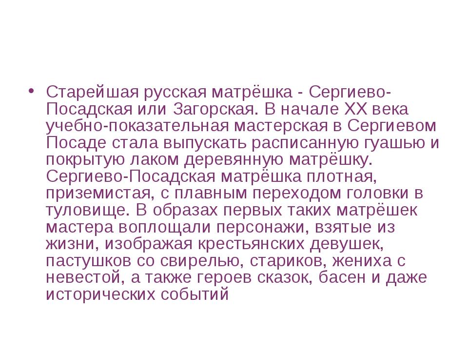 Виды матрёшек Старейшая русская матрёшка - Сергиево-Посадская или Загорская....
