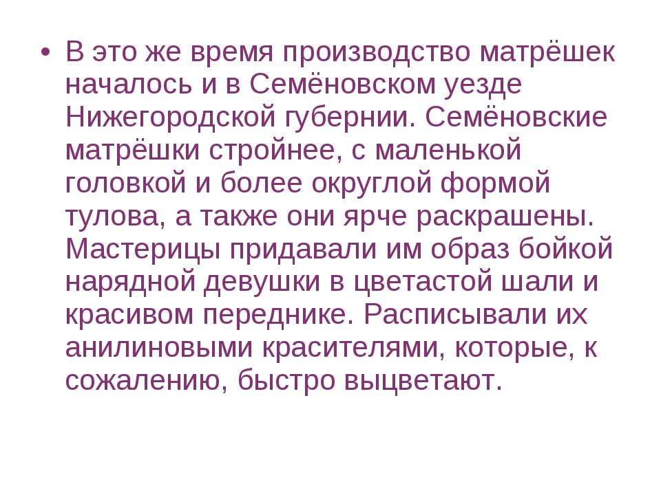 В это же время производство матрёшек началось и в Семёновском уезде Нижегород...