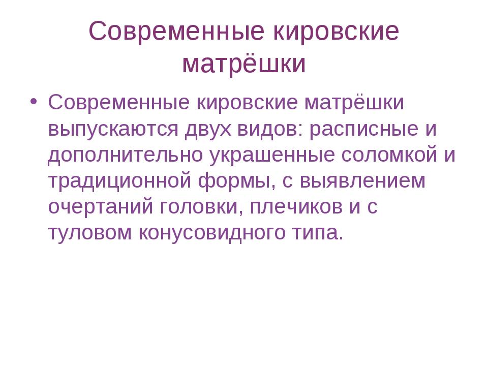 Современные кировские матрёшки Современные кировские матрёшки выпускаются дву...