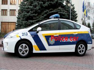 Полицейская машина Police car