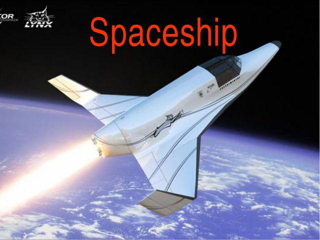 Служебные машины Spaceship