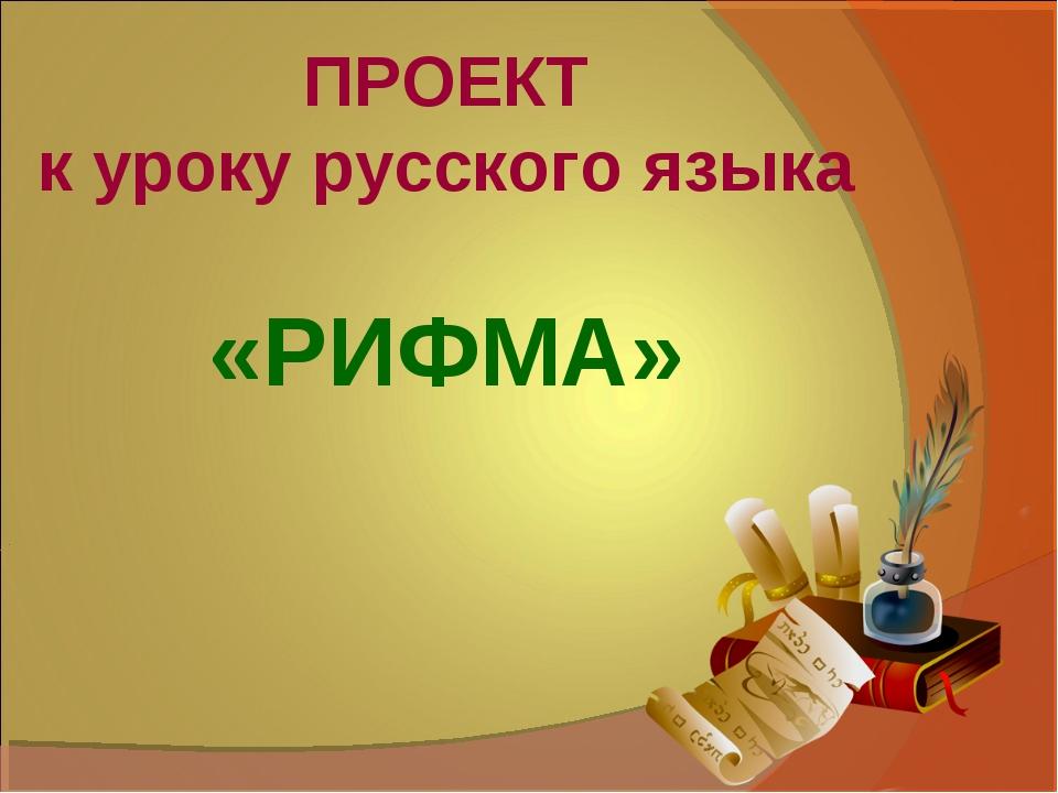 Как сделать проект по русскому языку 2 класс и в шутку и всерьез задания