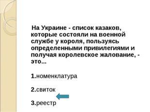На Украине - список казаков, которые состояли на военной службе у короля, по