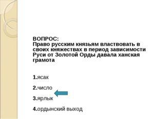 ВОПРОС: Право русским князьям властвовать в своих княжествах в период зависи