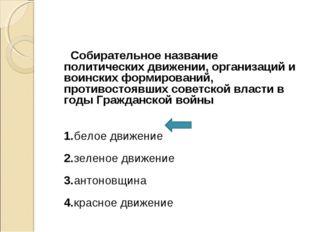 Собирательное название политических движении, организаций и воинских формиро