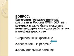 ВОПРОС: Категория государственных крестьян в России XVIII - XIX вв., которых