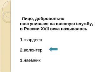 Лицо, добровольно поступившее на военную службу, в России XVII века называло
