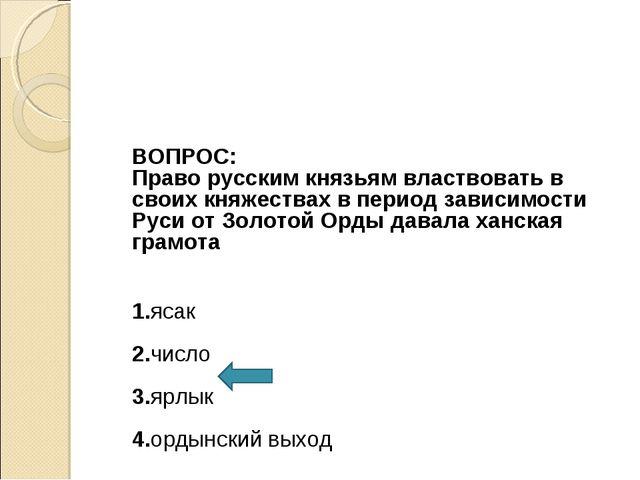 ВОПРОС: Право русским князьям властвовать в своих княжествах в период зависи...
