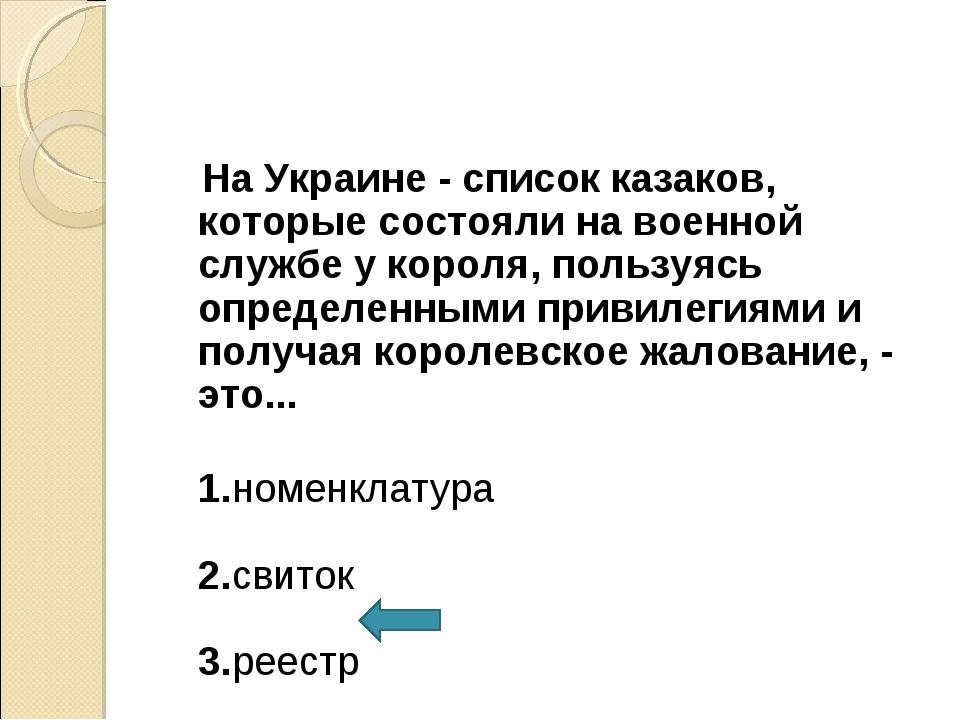 На Украине - список казаков, которые состояли на военной службе у короля, по...