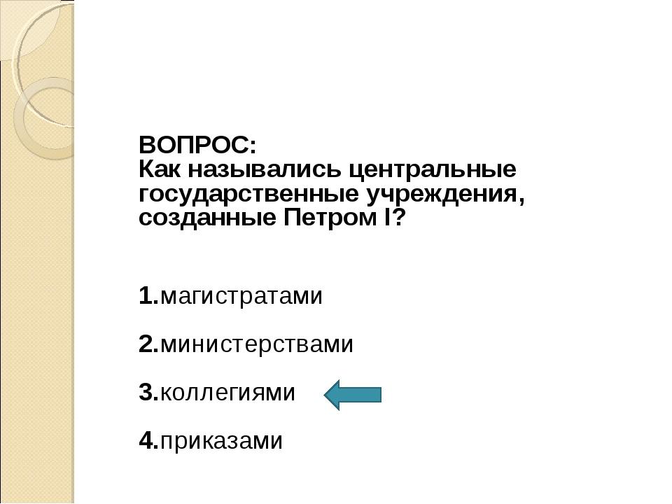 ВОПРОС: Как назывались центральные государственные учреждения, созданные Пет...