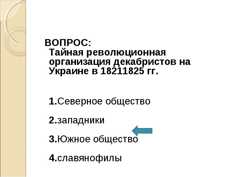 ВОПРОС: Тайная революционная организация декабристов на Украине в 18211825 г...