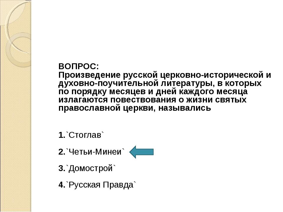 ВОПРОС: Произведение русской церковно-исторической и духовно-поучительной ли...