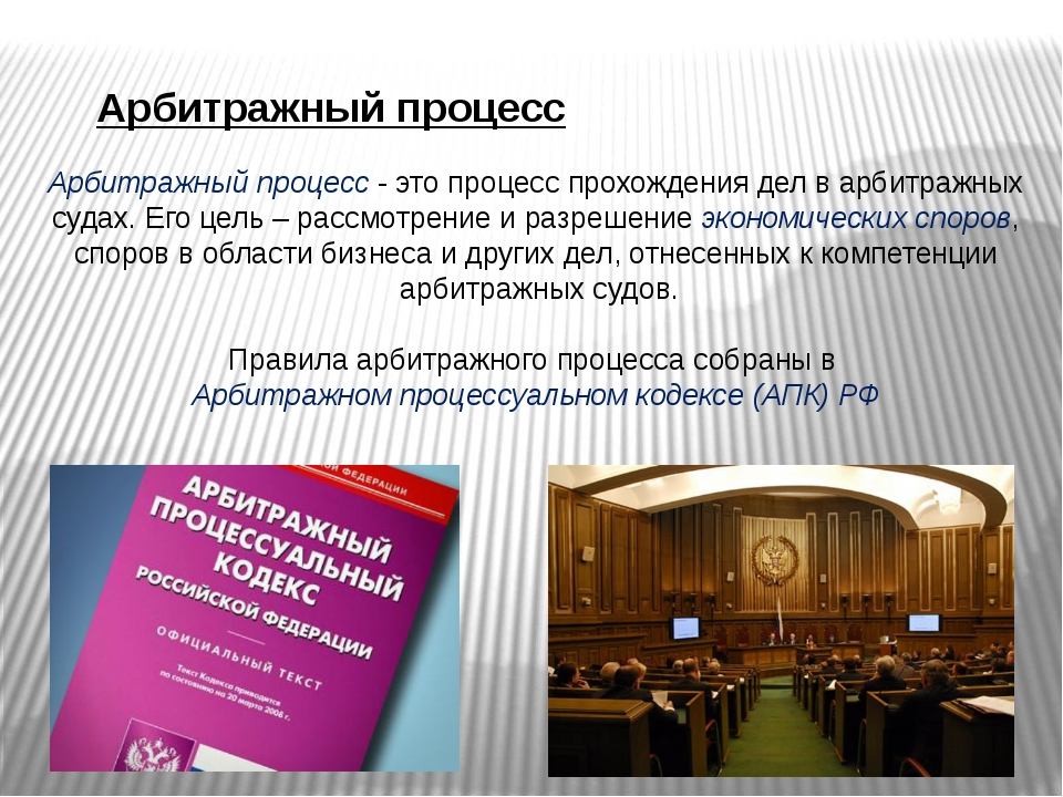 Презентация по обществознанию Процессуальные отрасли права  слайда 11 Арбитражный процесс Арбитражный процесс это процесс прохождения дел в арбит