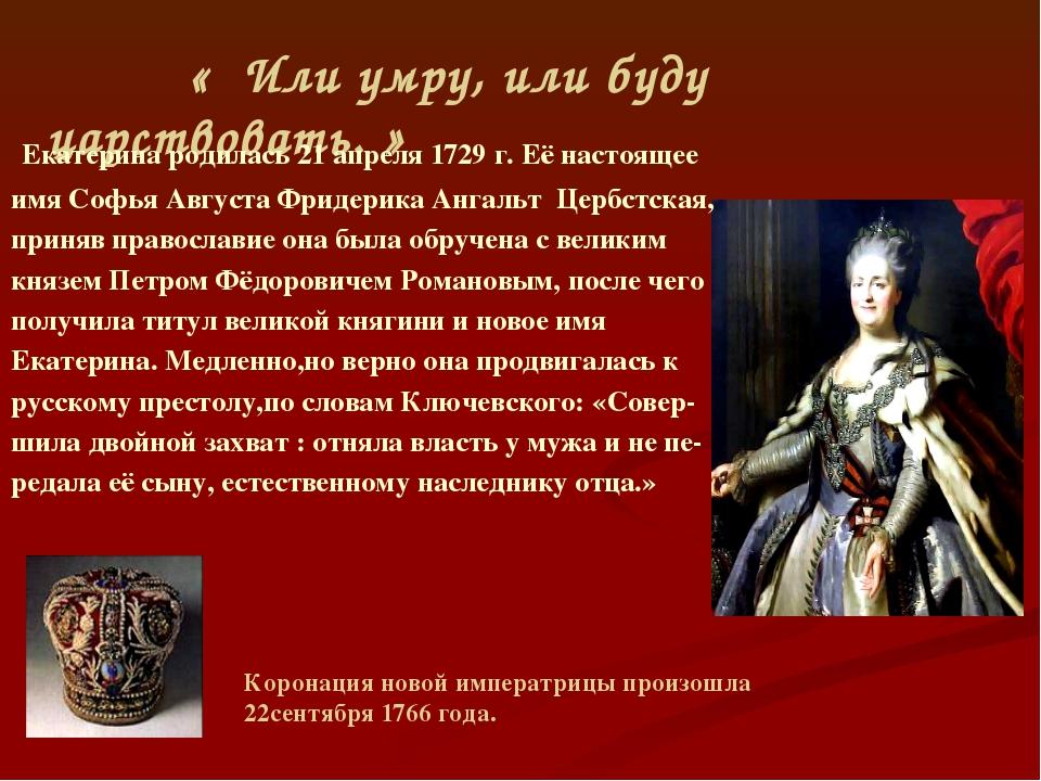 « Или умру, или буду царствовать. » Коронация новой императрицы произошла 22...
