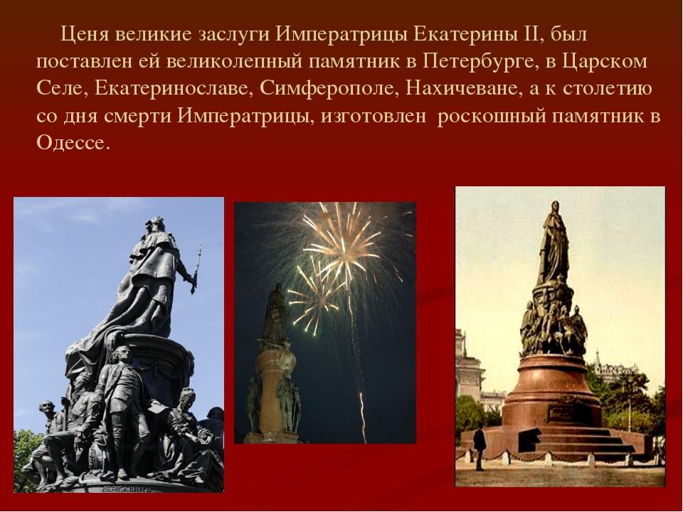 Ценя великие заслуги Императрицы Екатерины II, был поставлен ей великолепный...