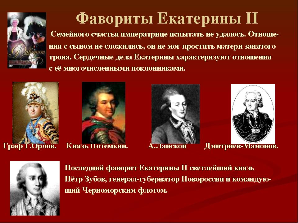 Фавориты Екатерины II Семейного счастья императрице испытать не удалось. Отн...
