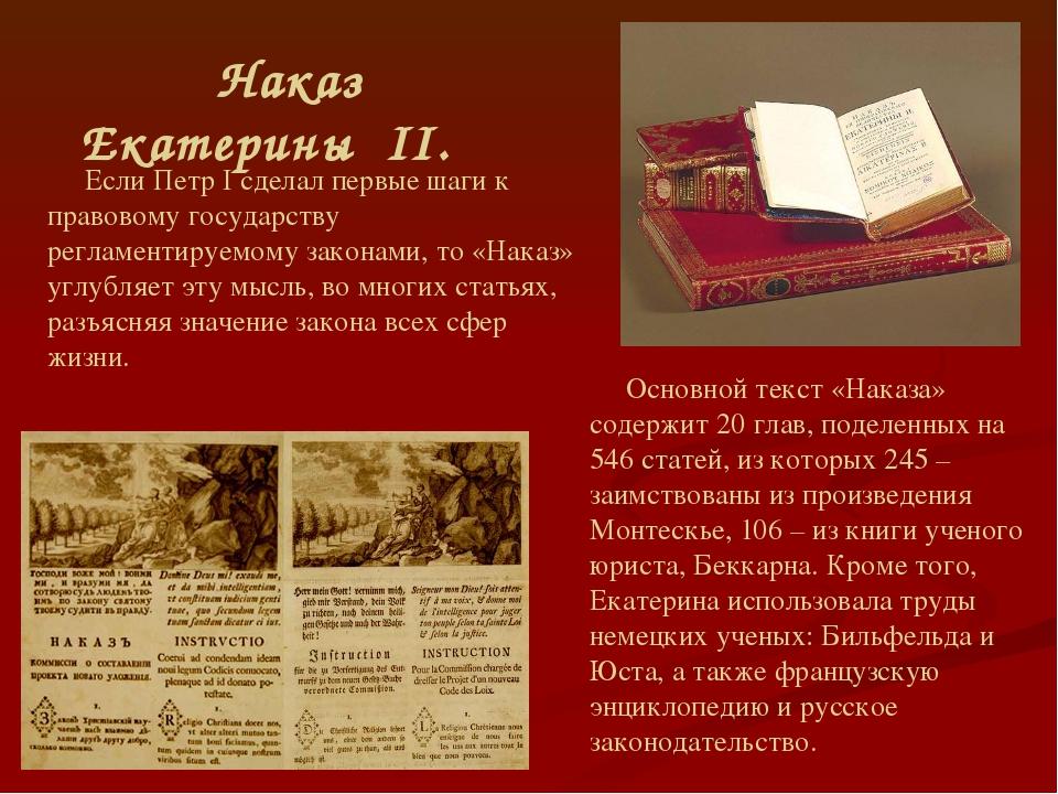 Наказ Екатерины II. Если Петр I сделал первые шаги к правовому государству р...