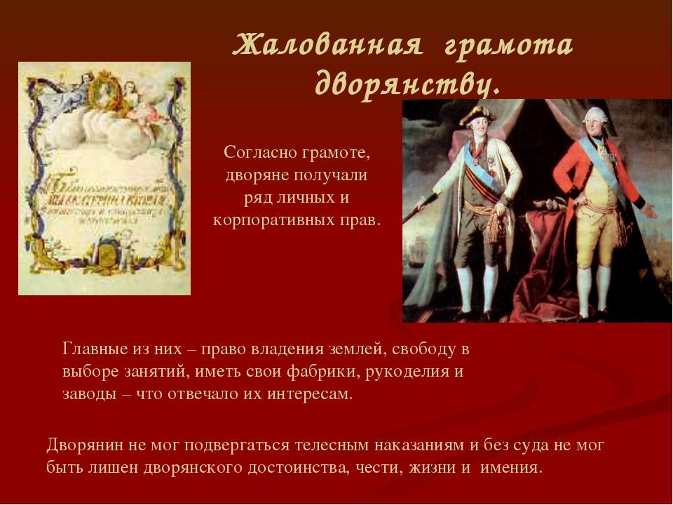 Жалованная грамота дворянству. Согласно грамоте, дворяне получали ряд личных...