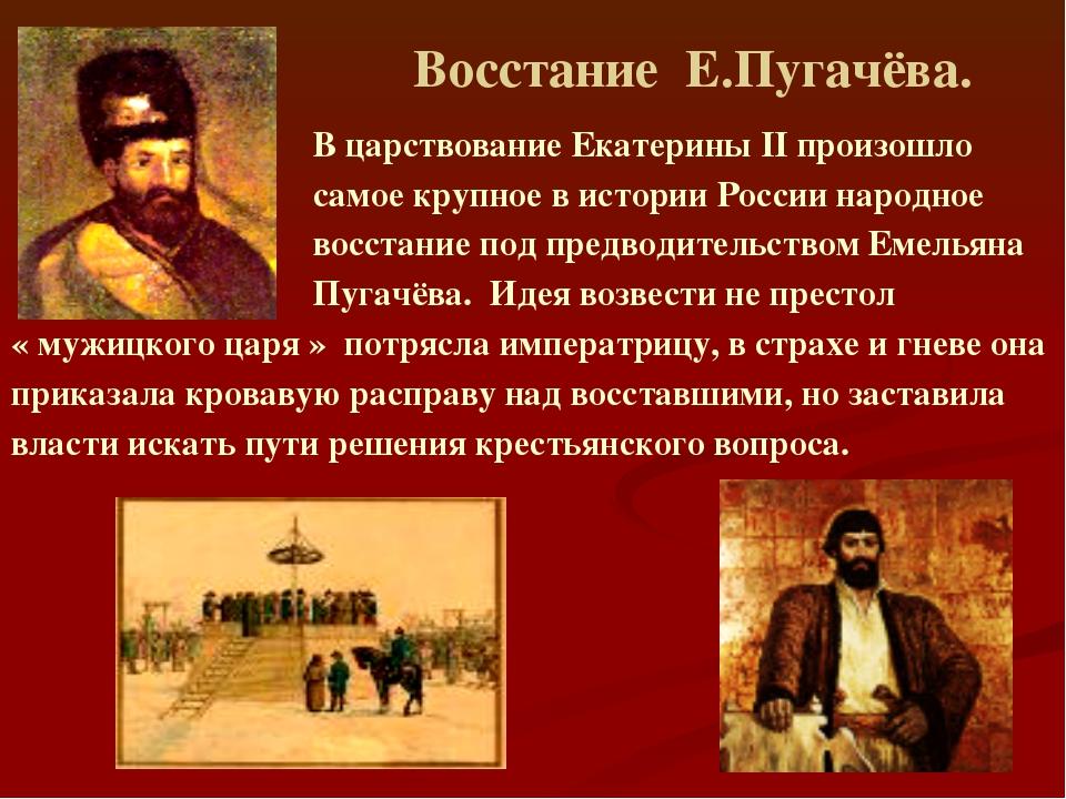Восстание Е.Пугачёва. В царствование Екатерины II произошло самое крупное в...