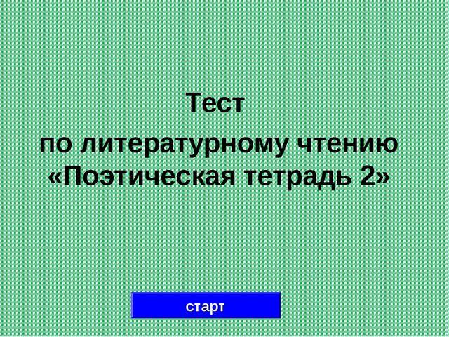 выбору духов тест поэтическая тетрадь 1 4 класс флаконы