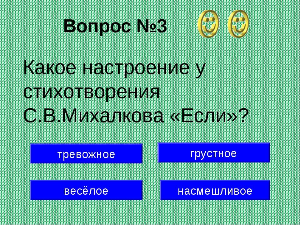Вопрос №3 весёлое тревожное насмешливое Какое настроение у стихотворения С.В....