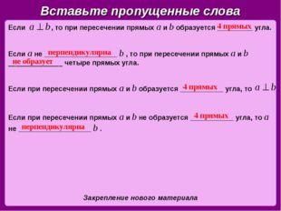 Вставьте пропущенные слова Если , то при пересечении прямых а и b образуется