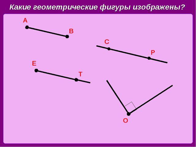 А В С Р Е Т Какие геометрические фигуры изображены? О