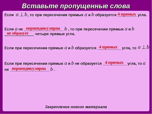 Вставьте пропущенные слова Если , то при пересечении прямых а и b образуется...