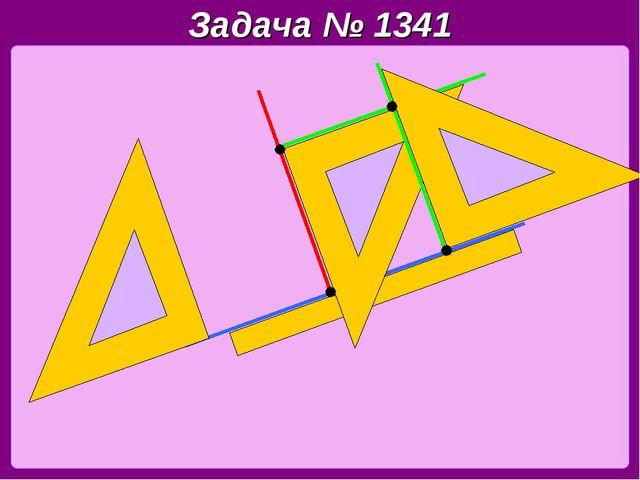 Задача № 1341