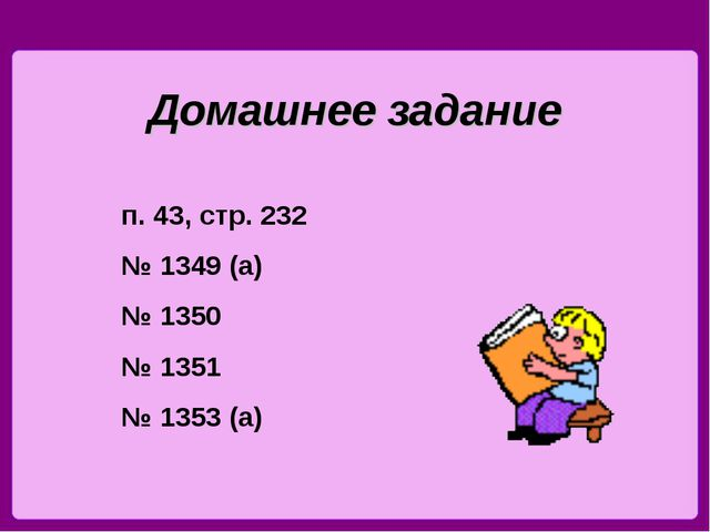 Домашнее задание п. 43, стр. 232 № 1349 (а) № 1350 № 1351 № 1353 (а)